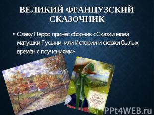 Славу Перро принёс сборник «Сказки моей матушки Гусыни, или Истории и сказки был