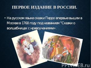 На русском языке сказки Перро впервые вышли в Москве в 1768 году под названием &