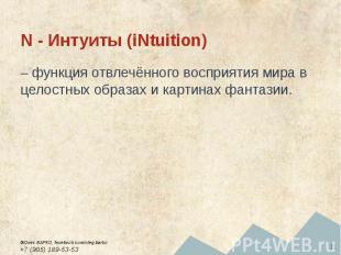 N - Интуиты (iNtuition) – функция отвлечённого восприятия мира в целостных образ