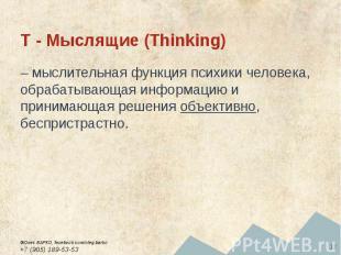 T - Мыслящие (Thinking) – мыслительная функция психики человека, обрабатывающая