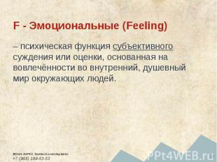 F - Эмоциональные (Feeling) – психическая функция субъективного суждения или оце