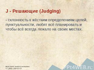 J - Решающие (Judging) - склонность к жёстким определениям целей, пунктуальности