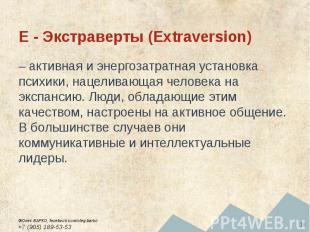 E - Экстраверты (Extraversion) – активная и энергозатратная установка психики, н