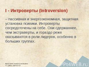 I - Интроверты (Introversion) – пассивная и энергоэкономная, защитная установка