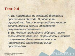 Тест 2-4 А. Вы прагматик, не любящий фантазий, практичны в обиходе. В работе вы