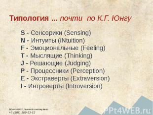 Типология ... почти по К.Г. Юнгу S - Сенсорики (Sensing) N - Интуиты (iNtuition)