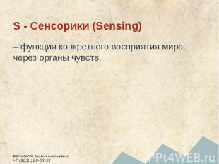 S - Сенсорики (Sensing) – функция конкретного восприятия мира через органы чувст