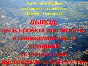 Это были основные достопримечательности Нижнего Новгорода