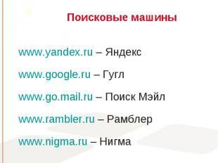 www.yandex.ru – Яндекс www.yandex.ru – Яндекс www.google.ru – Гугл www.go.mail.r