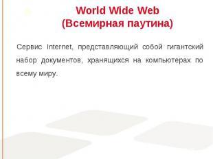 Сервис Internet, представляющий собой гигантский набор документов, хранящихся на