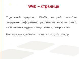 Отдельный документ WWW, который способен содержать информацию различного вида —