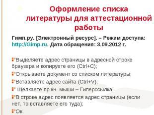 Гимп.ру. [Электронный ресурс]. – Режим доступа: http://Gimp.ru. Дата обращения: