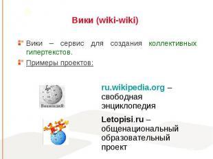 Вики – сервис для создания коллективных гипертекстов. Вики – сервис для создания