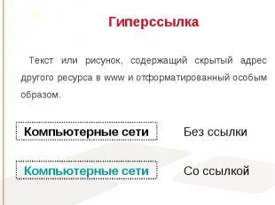 Текст или рисунок, содержащий скрытый адрес другого ресурса в www и отформатиров