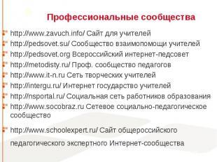 http://www.zavuch.info/ Сайт для учителей http://www.zavuch.info/ Сайт для учите