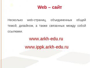 Несколько web-страниц, объединенных общей темой, дизайном, а также связанных меж