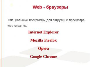 Специальные программы для загрузки и просмотра web-страниц. Специальные пр