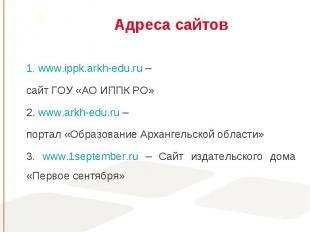 www.ippk.arkh-edu.ru – www.ippk.arkh-edu.ru – сайт ГОУ «АО ИППК РО» 2. www.arkh-
