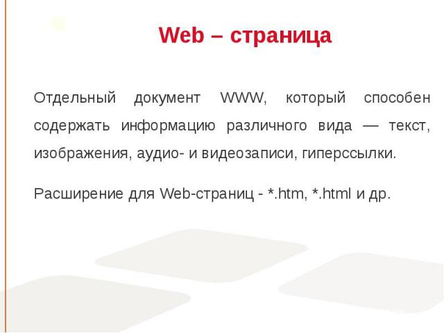 Отдельный документ WWW, который способен содержать информацию различного вида — текст, изображения, аудио- и видеозаписи, гиперссылки. Отдельный документ WWW, который способен содержать информацию различного вида — текст, изображения, аудио- и видео…