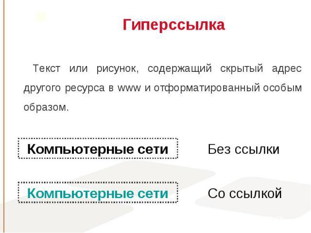 Текст или рисунок, содержащий скрытый адрес другого ресурса в www и отформатированный особым образом. Текст или рисунок, содержащий скрытый адрес другого ресурса в www и отформатированный особым образом.