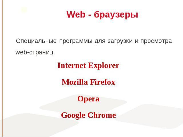 Специальные программы для загрузки и просмотра web-страниц. Специальные программы для загрузки и просмотра web-страниц.