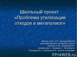 Школьный проект «Проблема утилизации отходов в мегаполисе» Москва, ЦАО, ГОУ Гимн