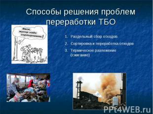 Способы решения проблем переработки ТБО