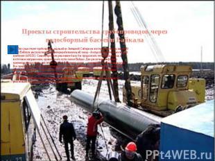 Проекты строительства трубопроводов через водосборный бассейн Байкала Уже сущест