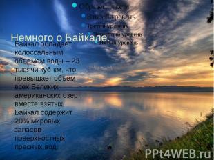 Немного о Байкале.