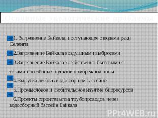 1. Загрязнение Байкала, поступающее с водами реки Селенги 1. Загрязнение Байкала