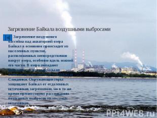 Загрязнение Байкала воздушными выбросами Загрязнение воздушного бассейна над акв