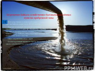 Загрязнение Байкала хозяйственно-бытовыми населённых пунктов прибрежной зоны Неп