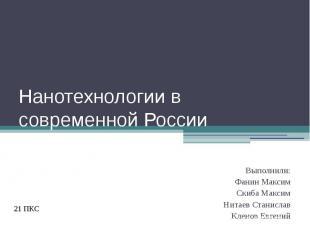 Нанотехнологии в современной РоссииВыполнили:Фанин МаксимСкиба МаксимНитаев Стан