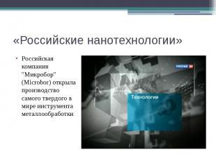 """«Российские нанотехнологии»Российская компания """"Микробор"""" (Microbor) о"""