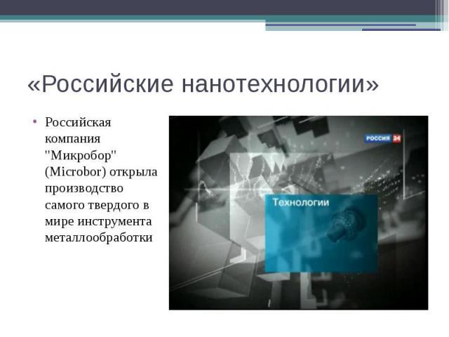 """«Российские нанотехнологии»Российская компания """"Микробор"""" (Microbor) открыла производство самого твердого в мире инструмента металлообработки"""