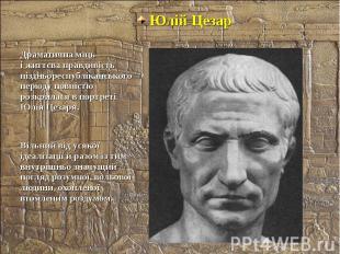 Юлій Цезар Юлій Цезар