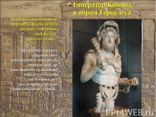 Імператор Коммод в образі Геркулеса Імператор Коммод в образі Геркулеса