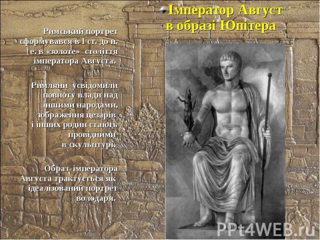 Імператор Август в образі Юпітера Імператор Август в образі Юпітера