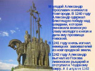 Молодой Александр Ярославич княжил в Новгороде. В 1240 году Александр одержал бл