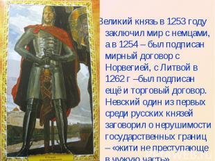 Великий князь в 1253 году заключил мир с немцами, а в 1254 – был подписан мирный