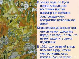 В эти же годы по Руси прокатилась волна восстаний против непомерных поборов золо