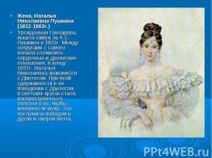 Жена, Наталья Николаевна Пушкина (1812-1863г.) Жена, Наталья Николаевна Пушкина