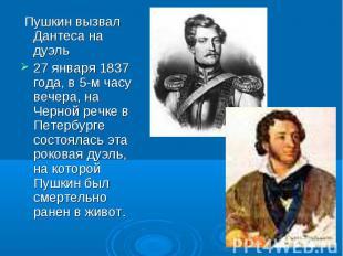 Пушкин вызвал Дантеса на дуэль Пушкин вызвал Дантеса на дуэль 27 января 1837 год