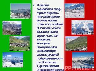 Скачать презентацию италия