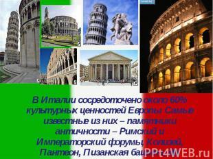 В Италии сосредоточено около 60% культурных ценностей Европы. Самые известные из