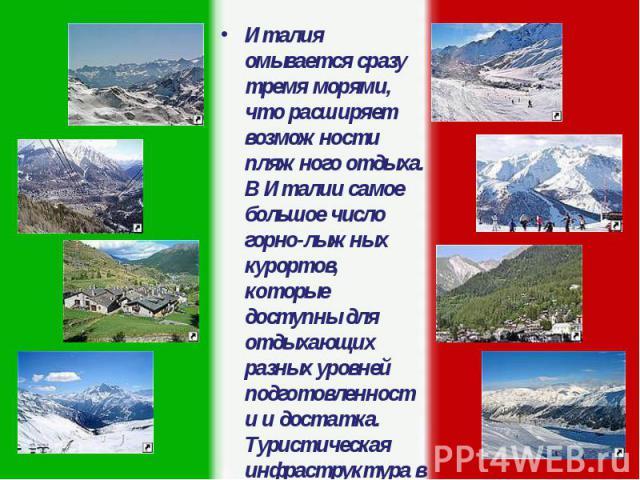 Италия омывается сразу тремя морями, что расширяет возможности пляжного отдыха. В Италии самое большое число горно-лыжных курортов, которые доступны для отдыхающих разных уровней подготовленности и достатка. Туристическая инфраструктура в стране хор…