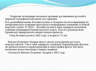 Открытия экспедиции оказались крупным достижением русской и мировой географическ