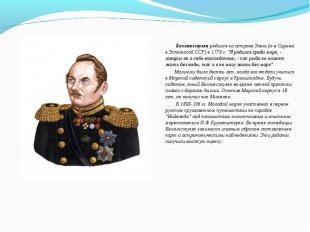 Беллинсгаузен родился на острове Эзель (о-в Сарема в Эстонской ССР) в 1779 г. &q