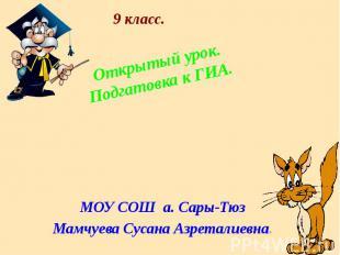 МОУ СОШ а. Сары-Тюз Мамчуева Сусана Азреталиевна.