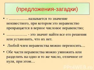 (предложения-загадки) - ……………называется то значение неизвестного, при котором эт